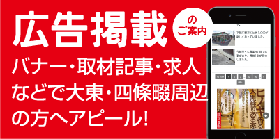 大東・四條畷の広告掲載について