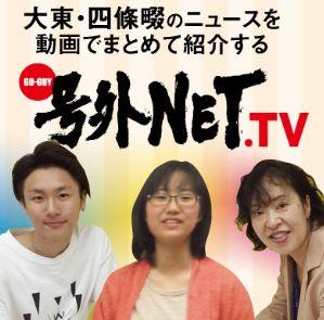 号外ネットTV