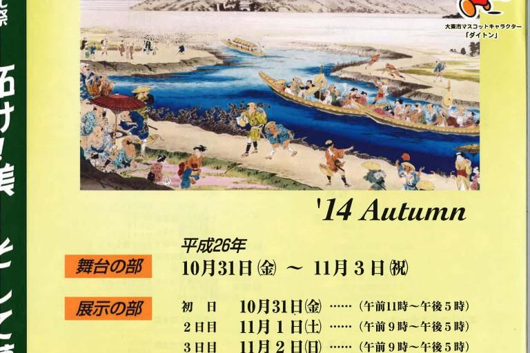 20141031大東文化祭①