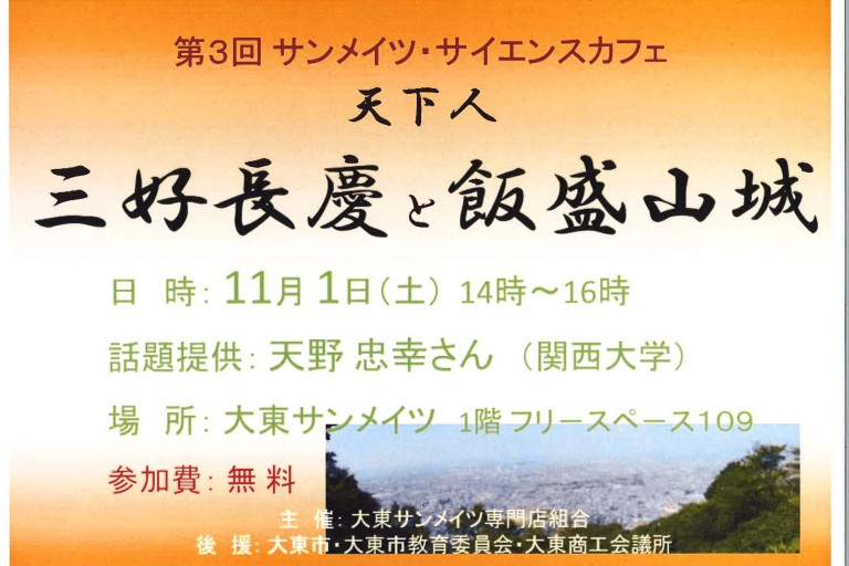 三好長慶と飯盛山城