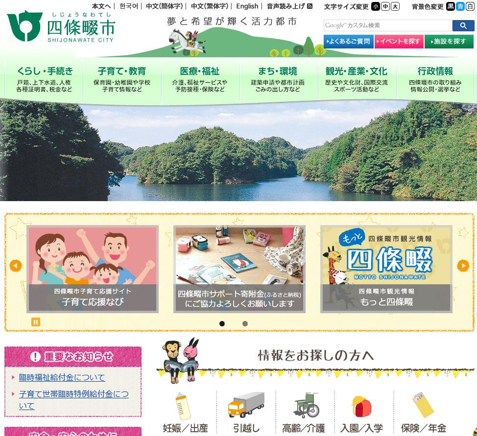 四條畷市のホームページが10/1にリニューアルしました。絵本 ...
