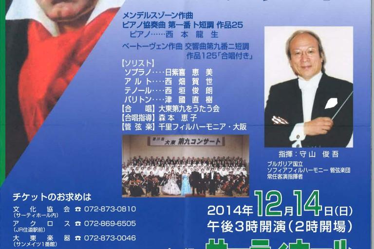 20141214大東第九コンサート