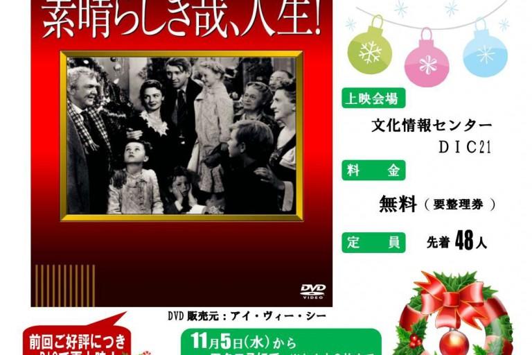 クリスマス映画_ページ_1