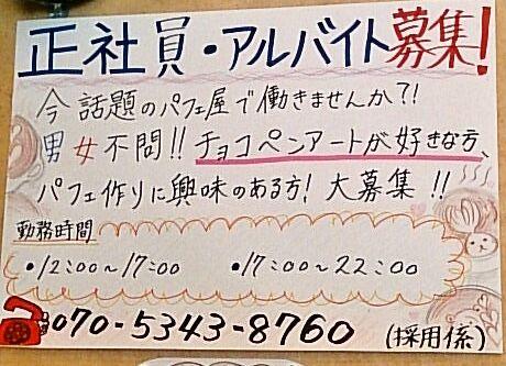 アルバイト募集☆小