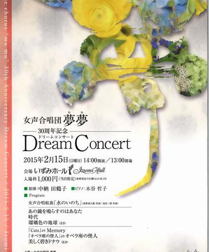 女性合唱団夢夢