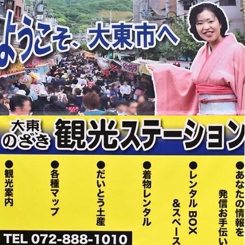 大東野崎観光ステーション