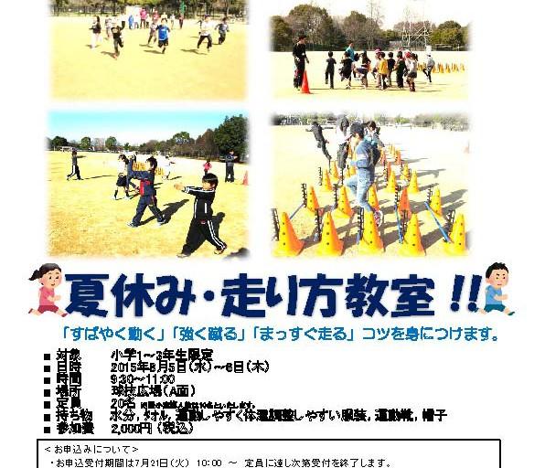 夏休み・走り方教室