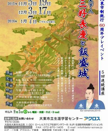 三好長慶と飯盛城