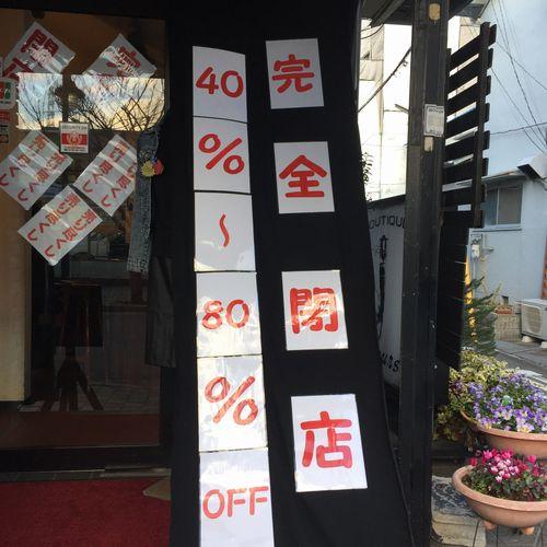 野崎参道商店街