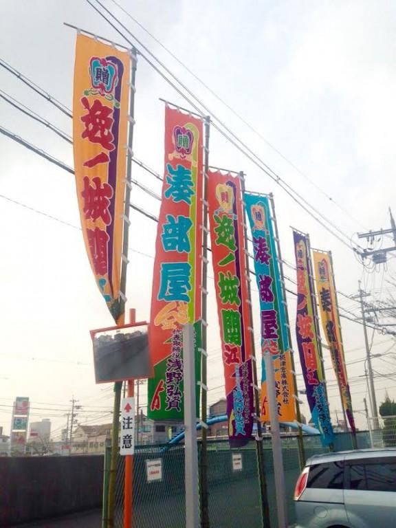 相撲のぼり3