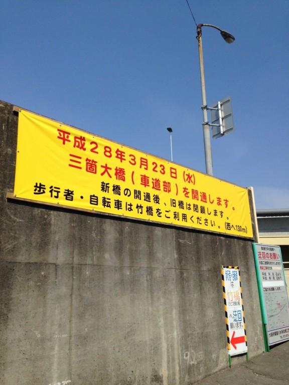 sangabashi4