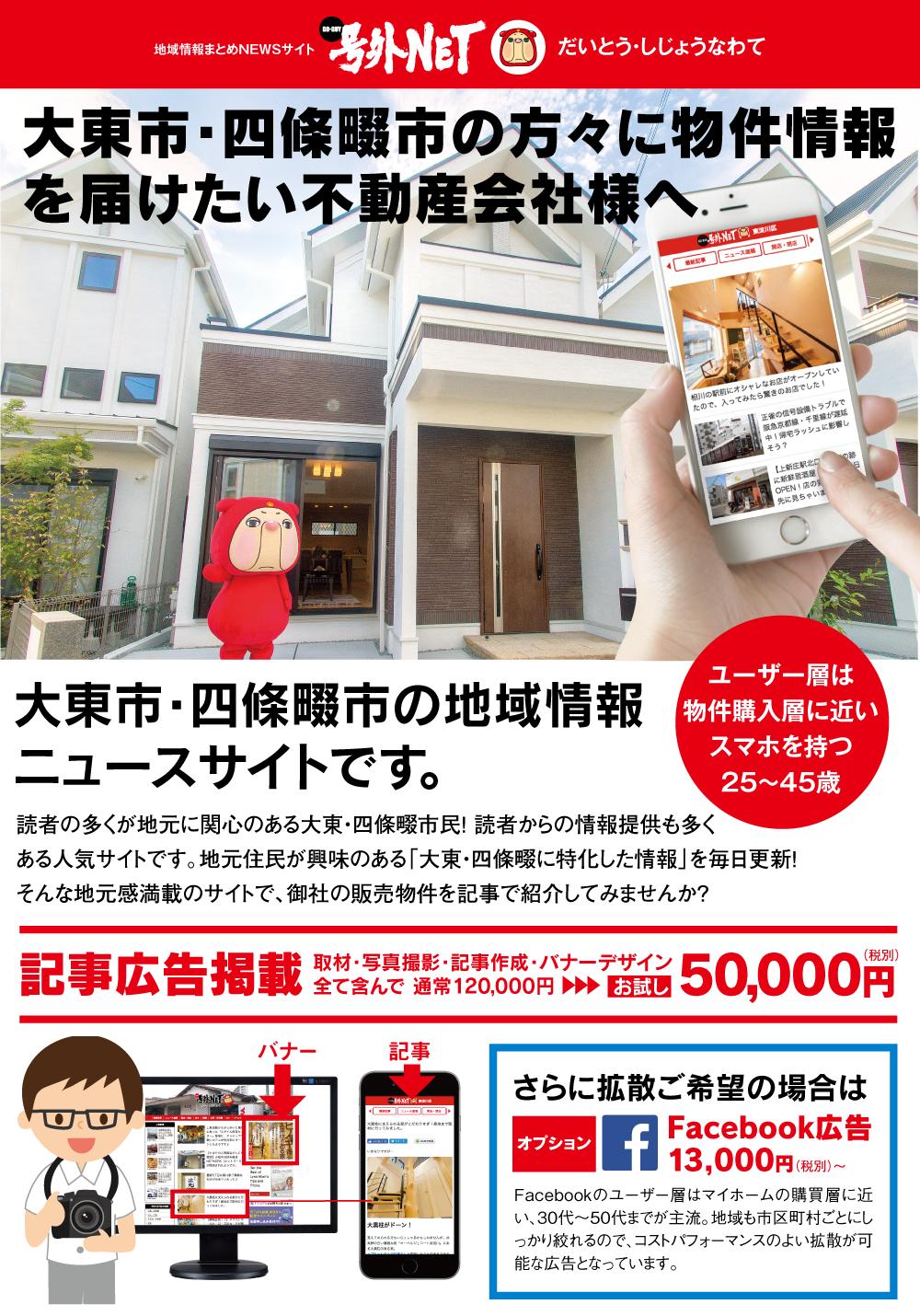 号外NET_案-(不動産_大東)