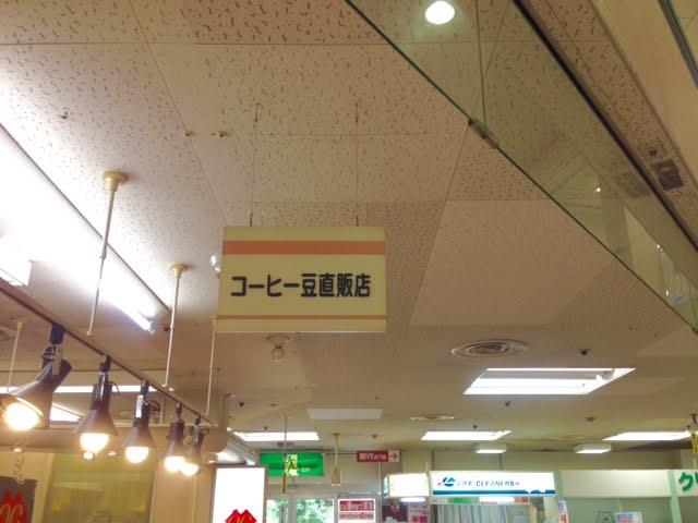 小川珈琲3