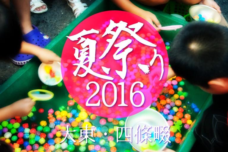 大東_夏祭り2016