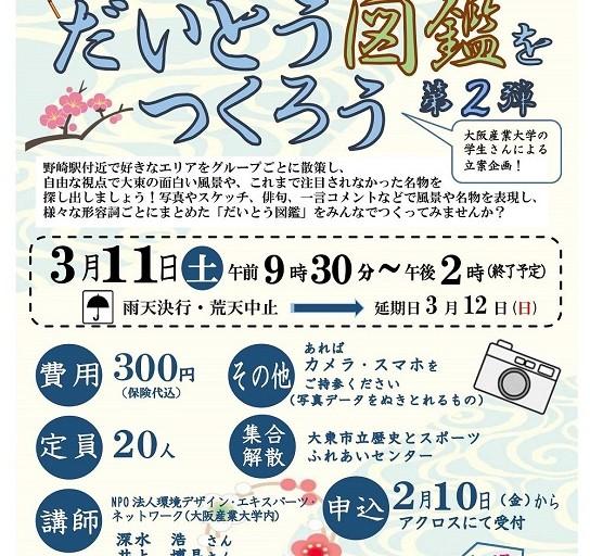 だいとう図鑑1