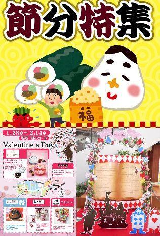 バレンタインデー6