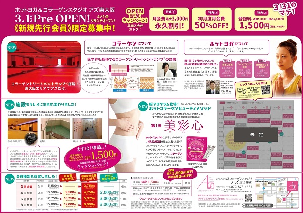 As東大阪_OPEN-2