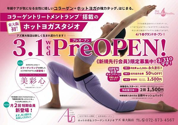 As東大阪_OPEN-1