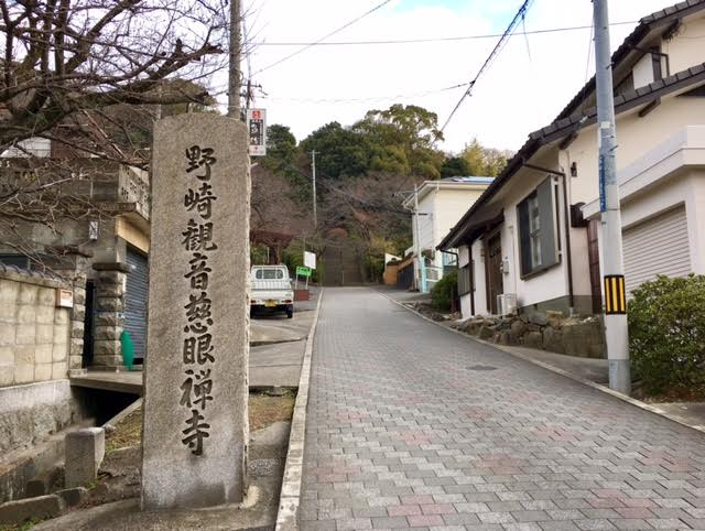 野崎観音 石碑