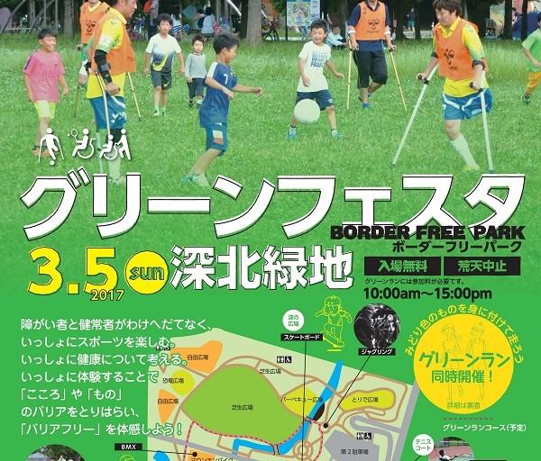 green-festa-1