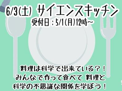 17-kagaku-kitchen