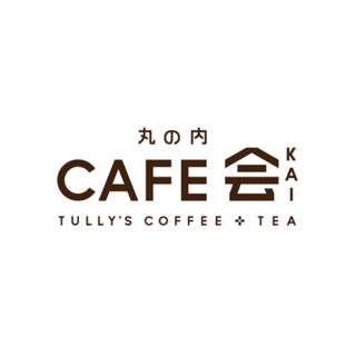 丸の内CAFF会