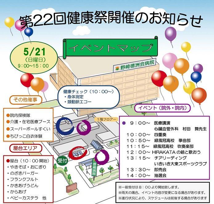 野崎病院健康祭