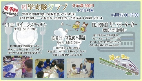 science_experiments_club