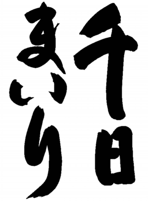 sennichimohitu[1]