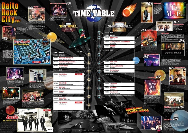 2017-time-table_o