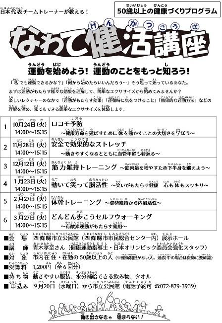 29kenkatsu_handbill