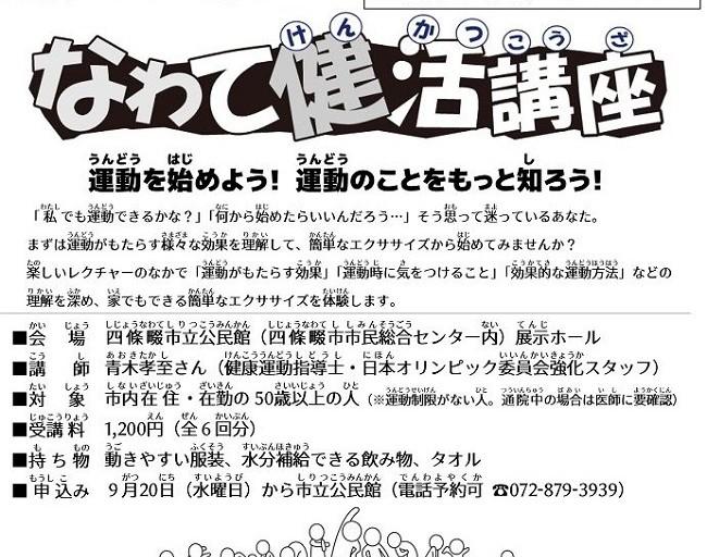 enkatsu_handbill