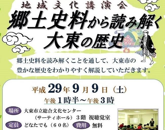 -event20170803