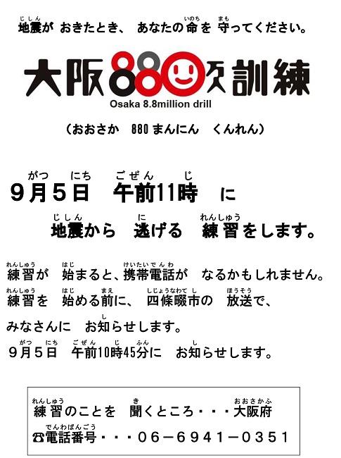 yasasiiosaka880-1