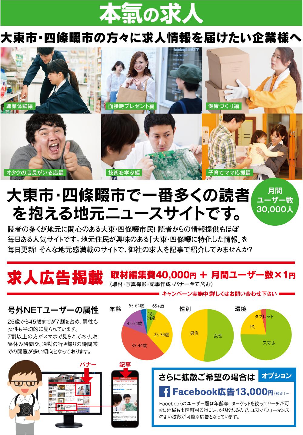 号外NET_案內(求人__大東_WEB)