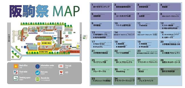 マップ、模擬店