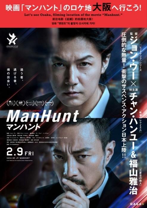 manhunt11111111[1]