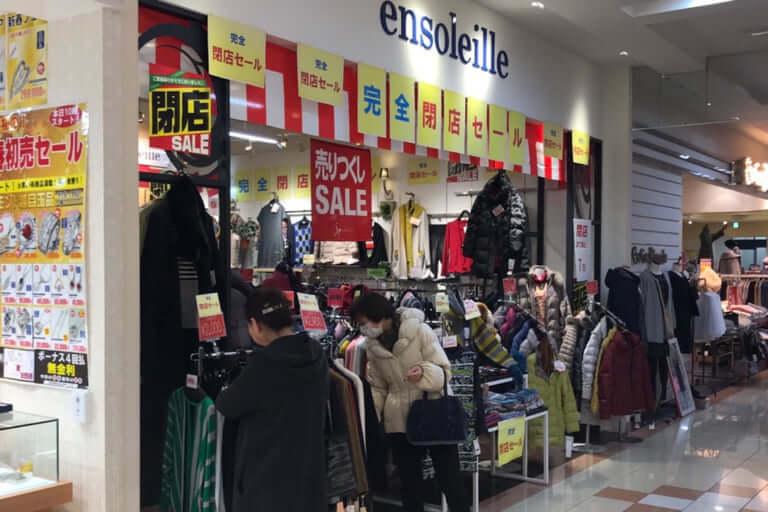 【大東市】またしても閉店情報!1月27日であのお店が完全閉店!只今、閉店セール中☆
