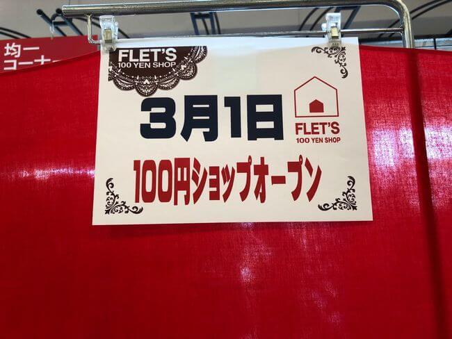 【大東市】パン屋さんが閉店!その跡地にオープンしたのは100円ショップ『FLET'S』