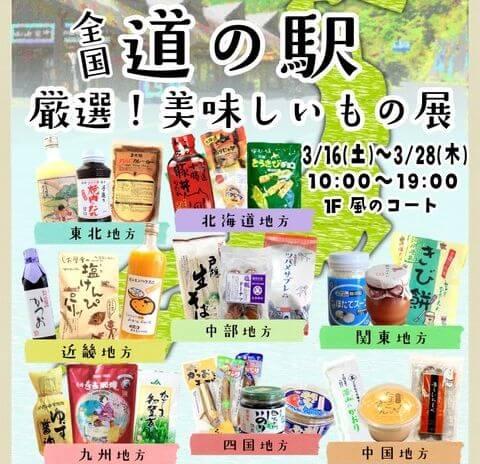 【四條畷市】根強い人気の『道の駅』!!北海道から九州までの厳選品が集結♪