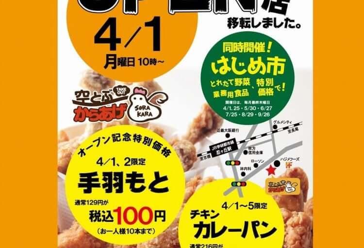 【四條畷市】本店が移転!!『空飛ぶ唐揚げ』本日オープン!!オープン記念特別価格あり!!