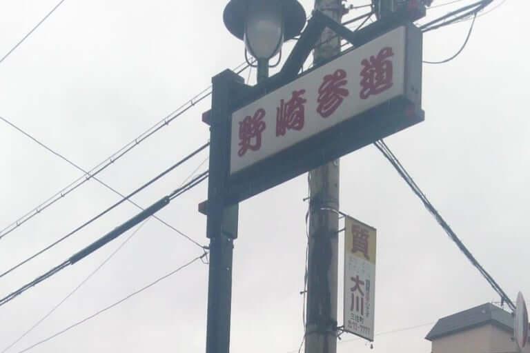 【大東市】大きな黒煙が上がり、通行止めも、10日14時頃『野崎参道商店街』で火災が発生した模様です