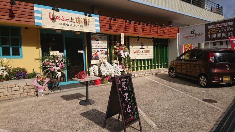 【四條畷市】4月1日(月)新元号発表の日にオープンの『しのぶが丘珈琲』のモーニングを食べに行ってみました♪