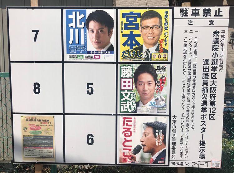 公明党 選挙 速報