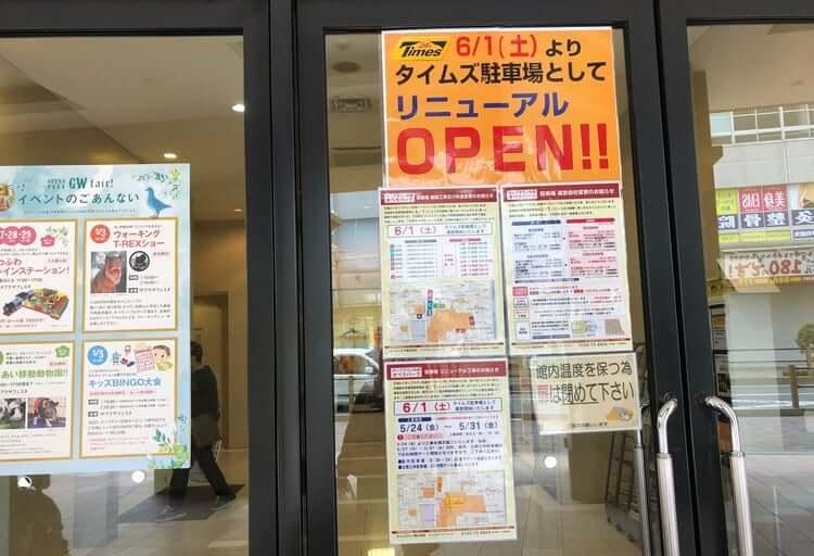 【大東市】6月からポップタウン住道と京阪百貨店の駐車場の料金が変わります!!