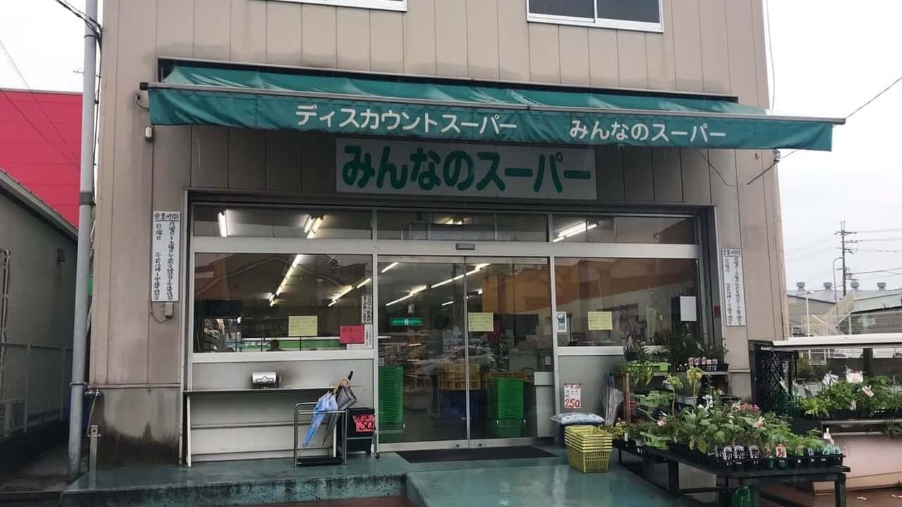 【四條畷市】スーパー『ラ・ムー』オープン情報の次は『みんなのスーパー』が閉店の情報です
