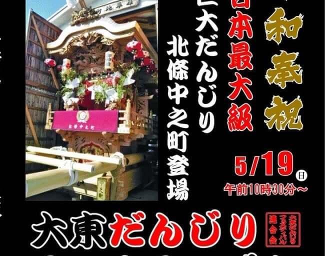 【大東市】昨年大好評だった『大東だんじりフェスティバル』!今年は更にパワーアップして5/19(日)開催!!