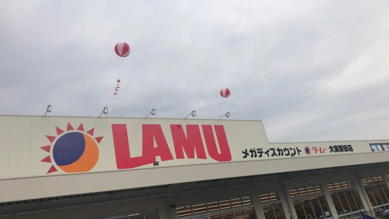 【大東市】【続報】『ラ・ムー』のオープン!そして遂にイエローハットのオープン日も決定!!その日程は…