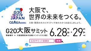 【大東市・四條畷市】大阪市内だけではだけでは無い!G20大阪開催での影響は?こんなところにも影響があるようです!