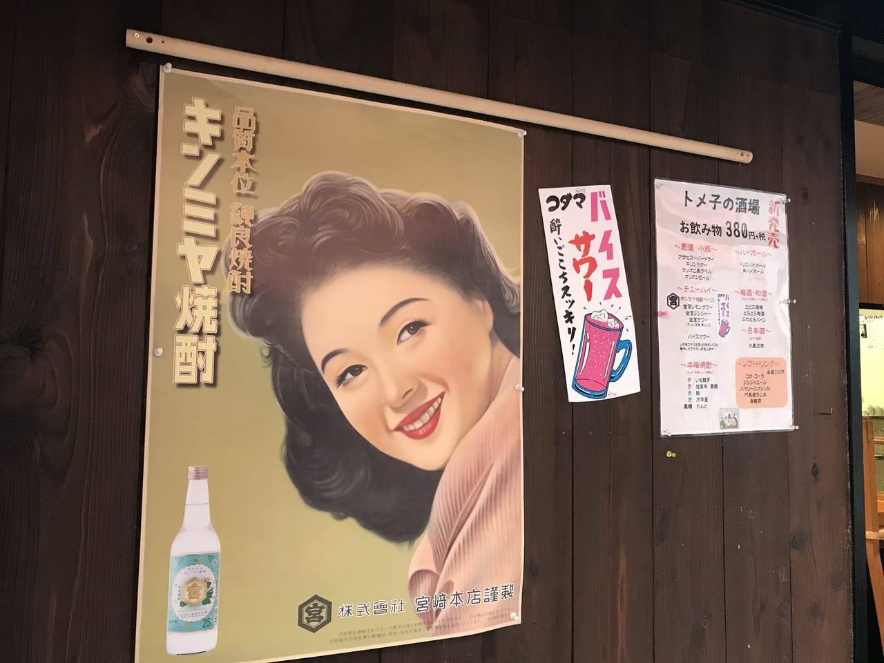 トメ子の酒場